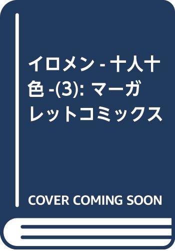 イロメン ─十人十色─ 3 (マーガレットコミックス)