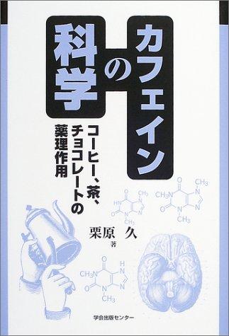 カフェインの科学―コーヒー、茶、チョコレートの薬理作用の詳細を見る