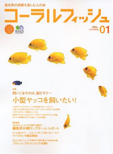 コーラルフィッシュ—海水魚の飼育を楽しむ人の本 (Vol.01(2005spring)) (エイムック (1017))