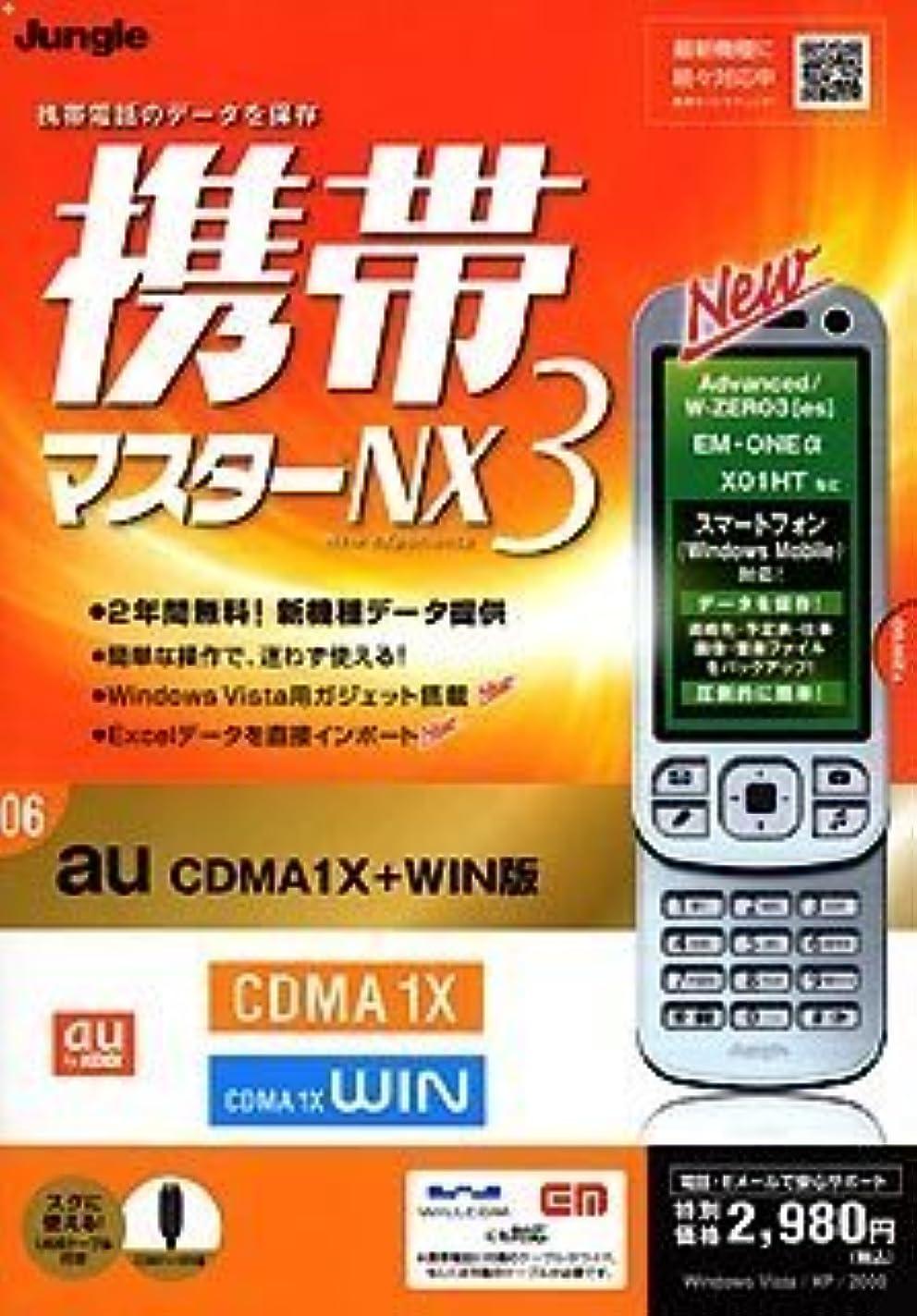 定期的な手のひら嵐携帯マスターNX3 au CDMA1X+WIN版