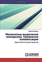 Механизмы выделения минералов. Уравнения компенсации: Задачи об источниках вещества