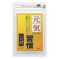 元気習慣 90粒 1袋 クルクミン オルニチン 肝臓エキス しじみエキス配合 (約1ヶ月分)