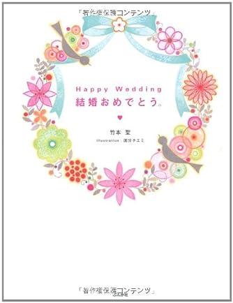 Happy Wedding結婚おめでとう