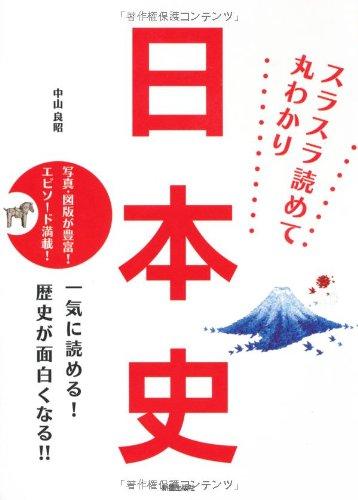 日本史―スラスラ読めて丸わかり 写真・図版が豊富!エピソード満載!の詳細を見る
