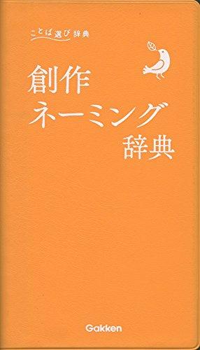 創作ネーミング辞典 (ことば選び辞典)