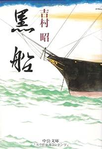 黒船 (中公文庫) [文庫] [Jun 01, 1994] 吉村 昭