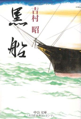 黒船 (中公文庫)の詳細を見る