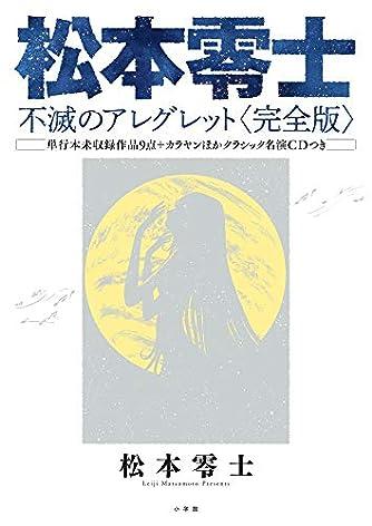 松本零士 不滅のアレグレット〈完全版〉: 単行本未収録作品9点+カラヤンほかクラシック名演CDつき (特品)