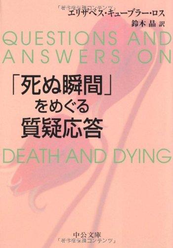 「死ぬ瞬間」をめぐる質疑応答 (中公文庫)の詳細を見る