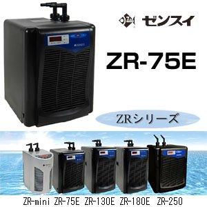 ZR-75E (ZR75E) 高性能小型水槽用クーラー