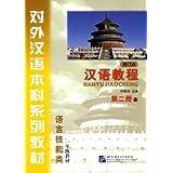漢語教程(修訂本)第2冊上冊(1年級)(中国語) (対外漢語本科系列教材・語言技能類)