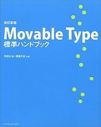 改訂新版 Movable Type 標準ハンドブック