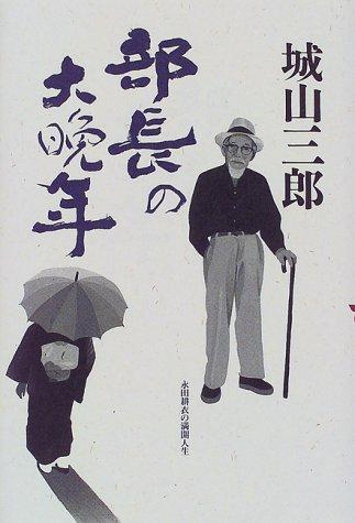 部長の大晩年―永田耕衣の満開人生の詳細を見る
