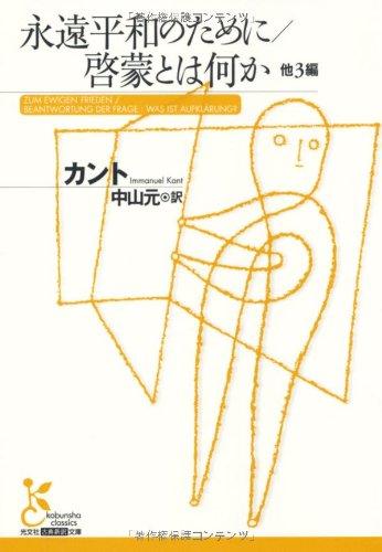 永遠平和のために/啓蒙とは何か 他3編 (光文社古典新訳文庫)の詳細を見る