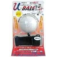 一人で出来るピッチ&キャッチングトレーニング。 BX72-33 UボールC号 〈簡易梱包