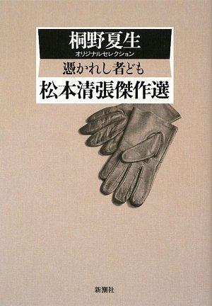 松本清張傑作選 憑かれし者ども 桐野夏生オリジナルセレクション