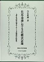 社会学理論における文化概念の変遷:文化と社会の相互浸透をめぐるパーソンズ文化理論の今日的意義 (佛教大学研究叢書)