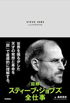 [桑原 晃弥]の図解 スティーブ・ジョブズ全仕事