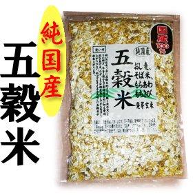 食べやすい五穀米