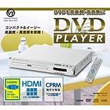 VERTEX ヴァーテックス HDMI端子付きDVDプレーヤー ホワイト  CPRM再生 リモコン付属 HDMIケーブル付き・CPRM対応・USB端子搭載 DVD-V015WH