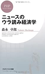 ニュースのウラ読み経済学 (PHPビジネス新書)