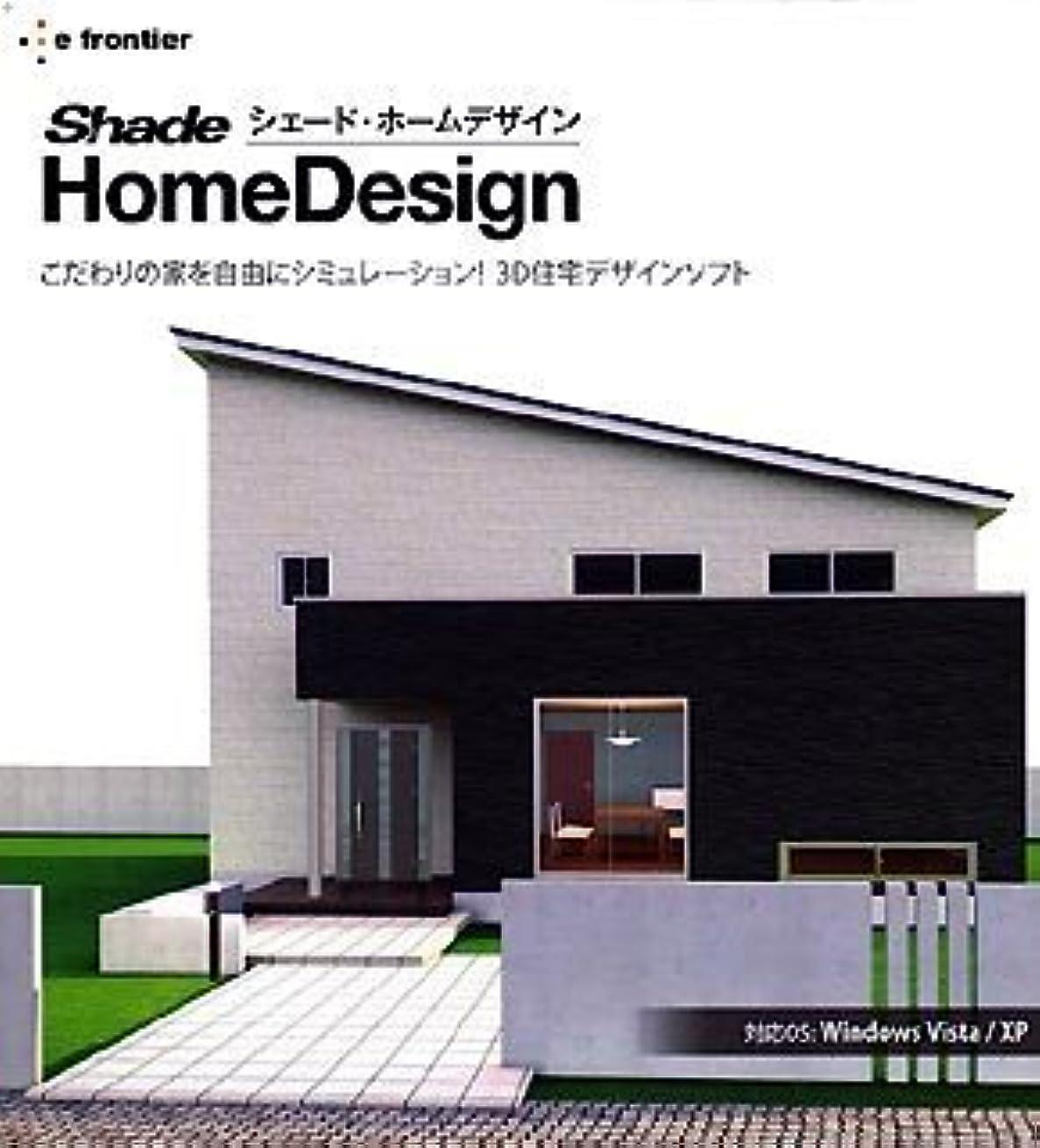 慣らす首謀者相対的Shade Home Design