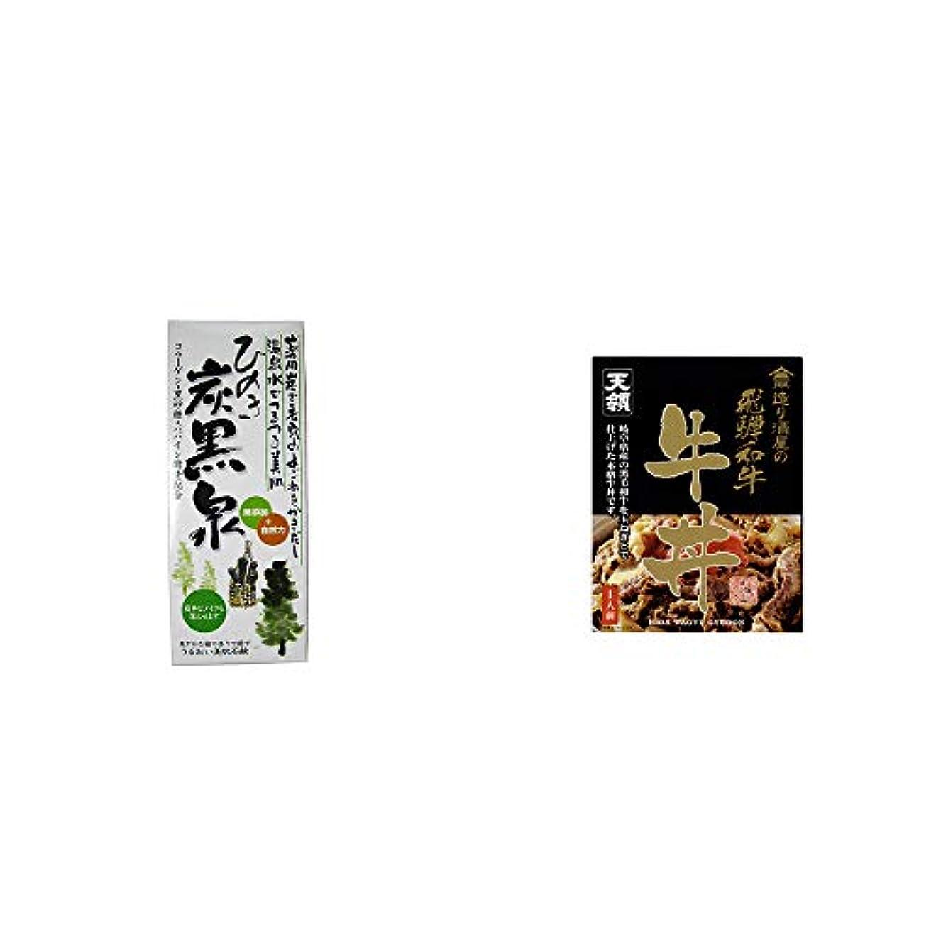 領域毒神社[2点セット] ひのき炭黒泉 箱入り(75g×3)?天領酒造 造り酒屋の飛騨和牛 牛丼(1人前)