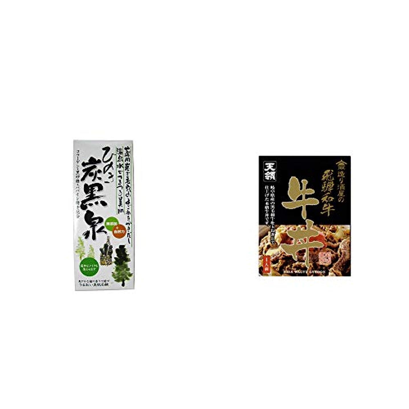 [2点セット] ひのき炭黒泉 箱入り(75g×3)?天領酒造 造り酒屋の飛騨和牛 牛丼(1人前)