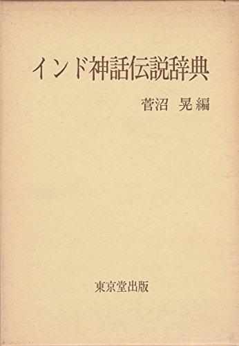 インド神話伝説辞典