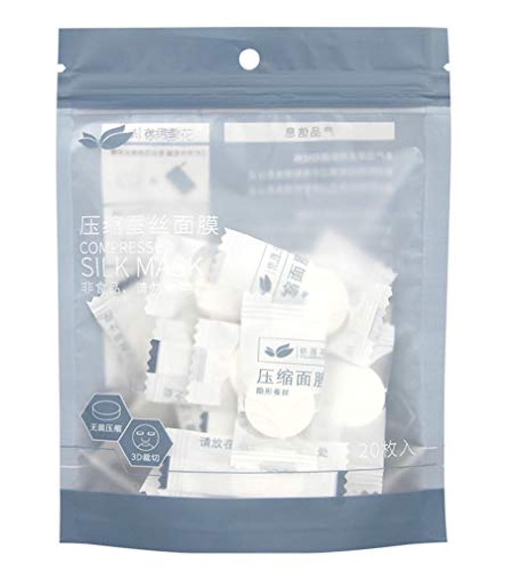 管理カーペット比類のない圧縮マスク 圧縮フェイスマスク スキンケア DIY美容マスク 20個入り DIY 携帯便利 使い捨て
