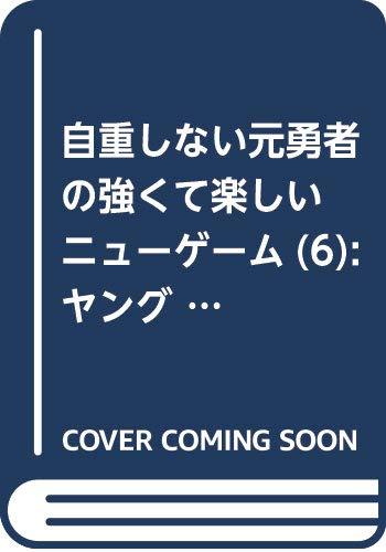 [画像:自重しない元勇者の強くて楽しいニューゲーム 6 (ヤングジャンプコミックス)]