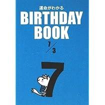 BIRTHDAY BOOK 7月3日