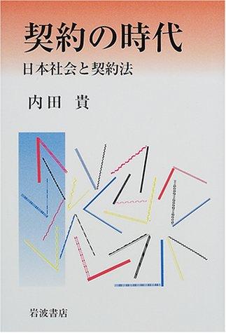 契約の時代―日本社会と契約法の詳細を見る