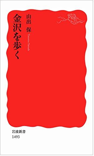 金沢を歩く (岩波新書)の詳細を見る