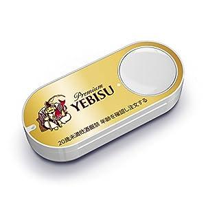 ヱビスビール Dash Button