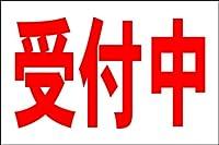 シンプル看板L 「受付中(赤)」<スクール・塾・教室>屋外可(約H91cmxW60cm)