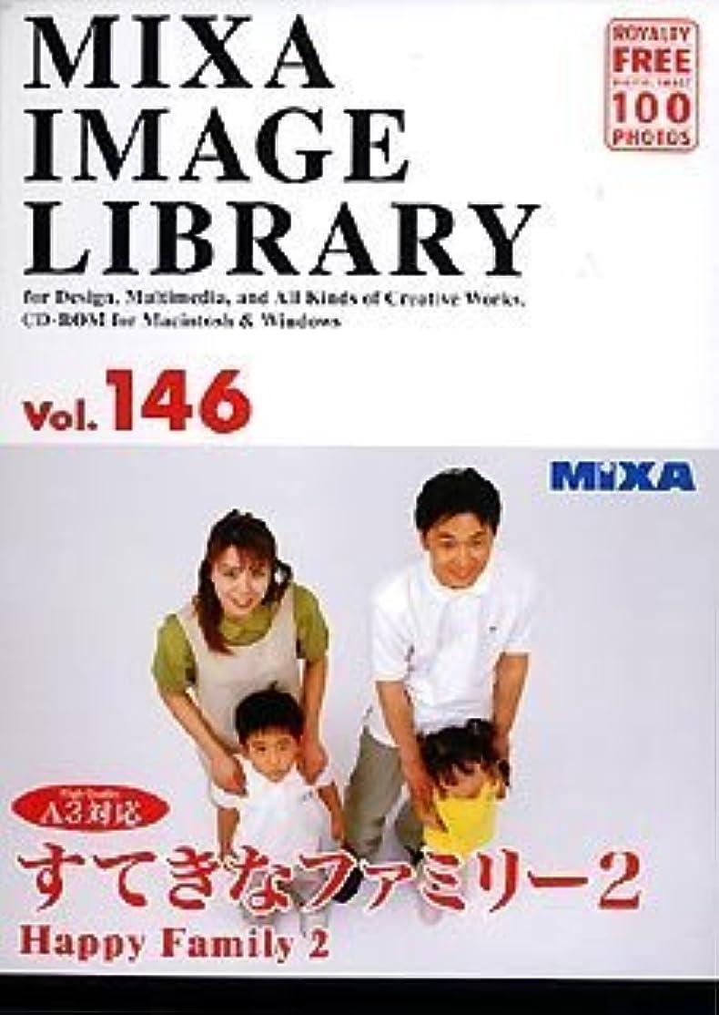 文字通りフロントマルクス主義MIXA IMAGE LIBRARY Vol.146 すてきなファミリー2