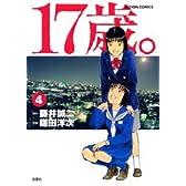 17歳。 4 (アクションコミックス)