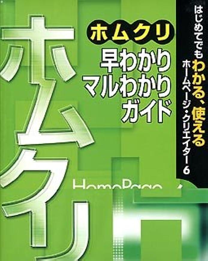 人気の月面バイナリHomepage Creator 6 (ガイドブック付)
