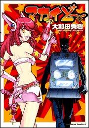 マカイど~ (2) (カドカワコミックスAエース)の詳細を見る