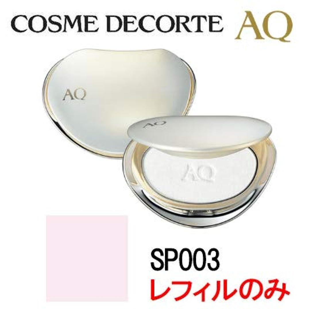 不一致モルヒネ包帯コスメデコルテ AQ ライトフォーカス<SP003>(レフィル)