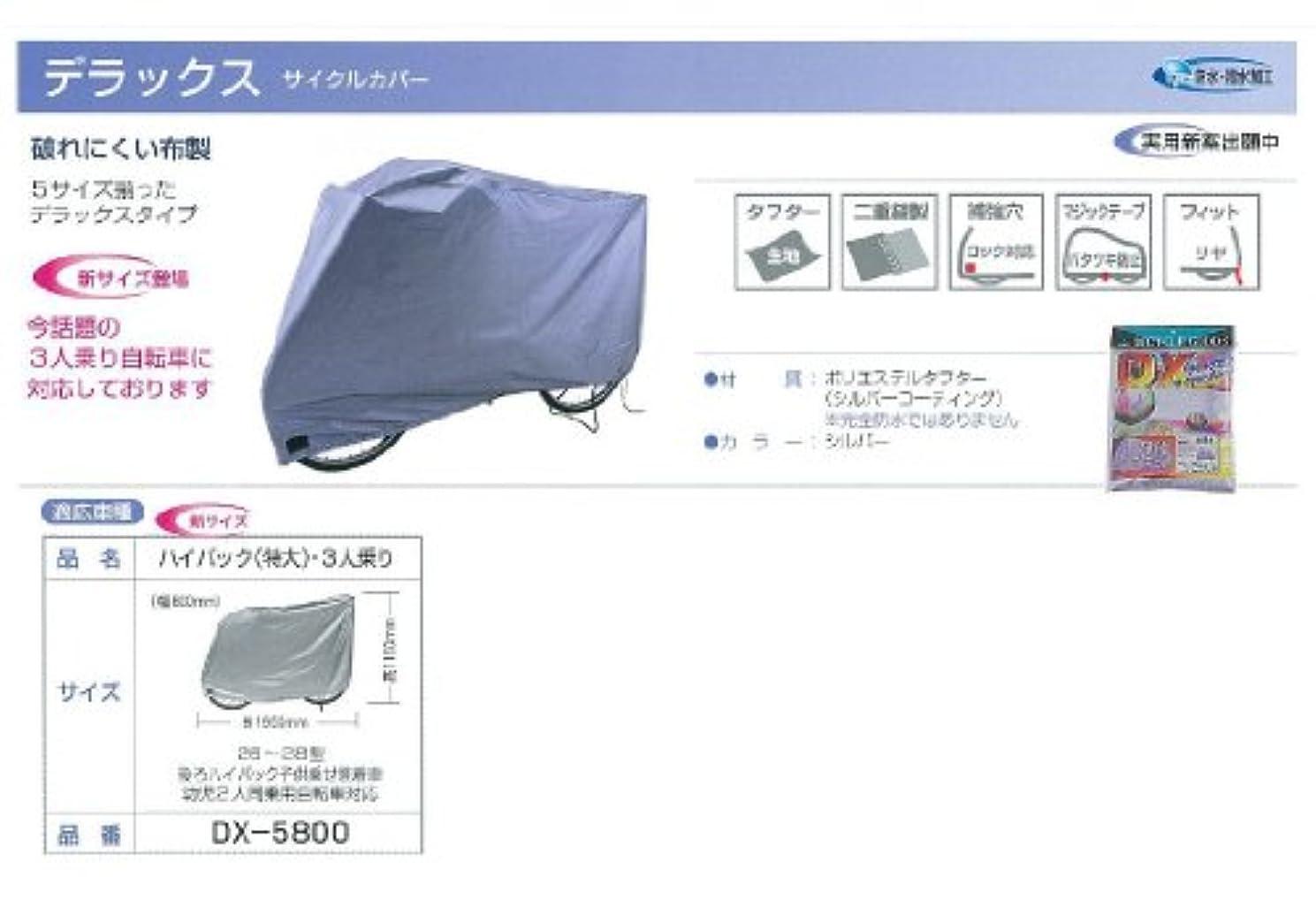 飼い慣らす部分的に持っている大久保製作所 DX-5800 デラックス サイクルカバー タイプ:ハイバック(特大) 3人乗り (サイクルカバー) MARUTO マルト