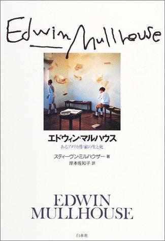 エドウィン・マルハウス―あるアメリカ作家の生と死
