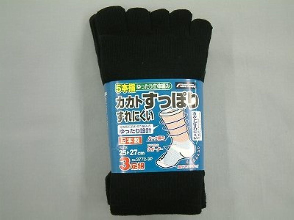 燃料腕影響福徳産業 3772-3P カカトすっぽり5本指 黒 L 3足組