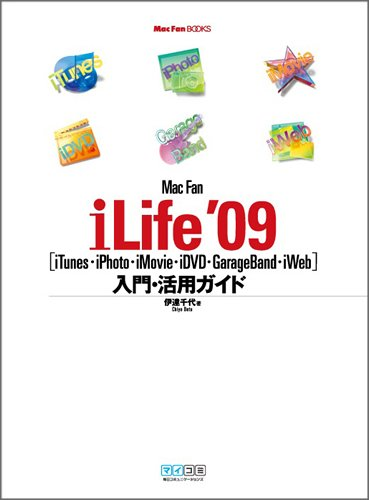 Mac Fan iLife '09[iTunes・iPhoto・iMovie・iDVD・GarageBand・iWeb]入門・活用ガイド (MacFanBOOKS)
