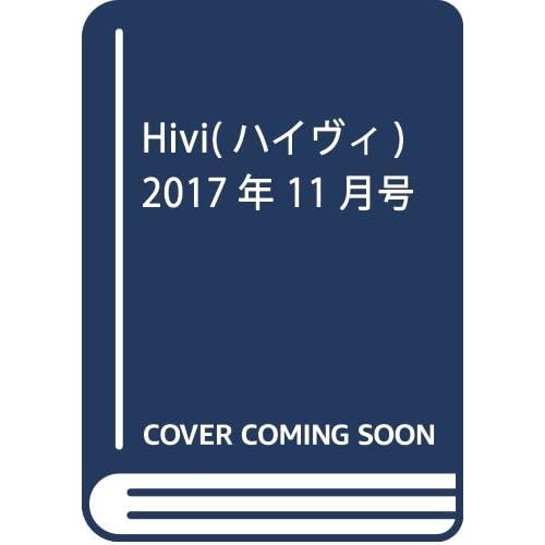 Hivi(ハイヴィ) 2017年 11 月号 [雑誌]