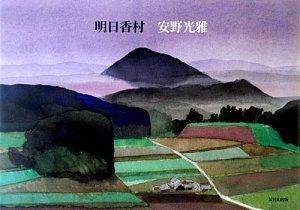 明日香村の詳細を見る