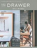 大人世代の+1Living DRAWER 自分らしく、暮らしを楽しむ (別冊プラスワンリビング)