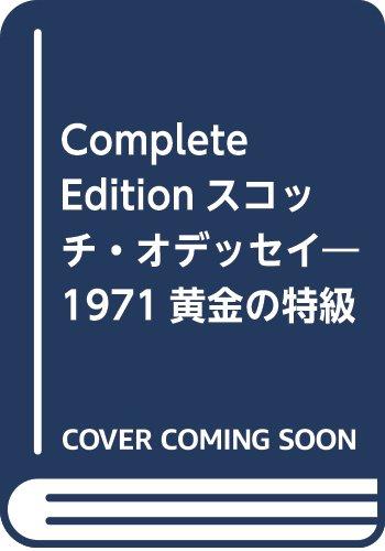 スコッチ・オデッセイ―1971黄金の特級時代を想う Complete Edition (もりおか文庫)
