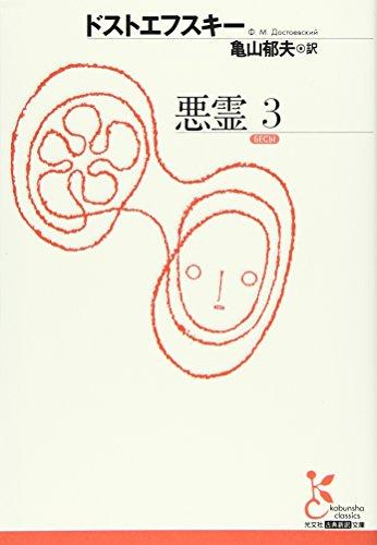 悪霊〈3〉 (光文社古典新訳文庫)の詳細を見る